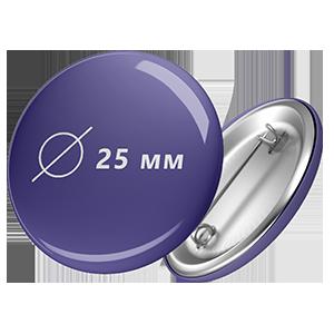 Значок 25 мм