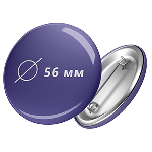 Значок 56 мм