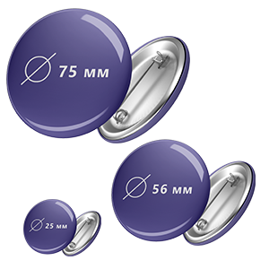 значки размеры от 25 до 75 мм