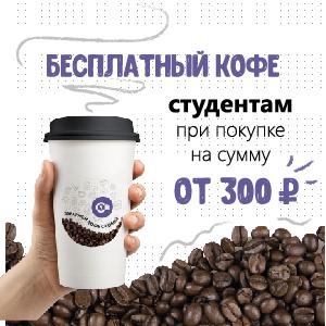 Акция - бесплатный кофе студентам