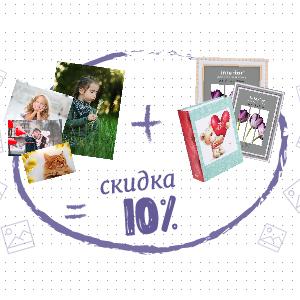 Акция - 10 % скидка на фоторамки и фотоальбомы
