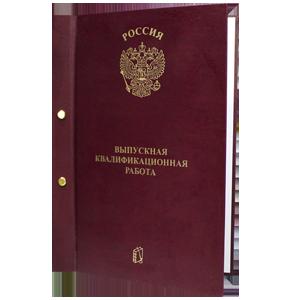 Папка ВКР бордовая