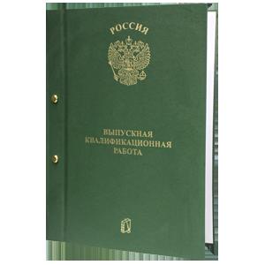 Папка ВКР зеленая