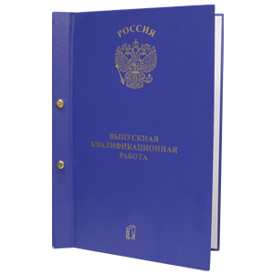 Папка ВКР синяя