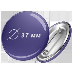 Значок 37 мм