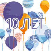 10 лет Онтайп