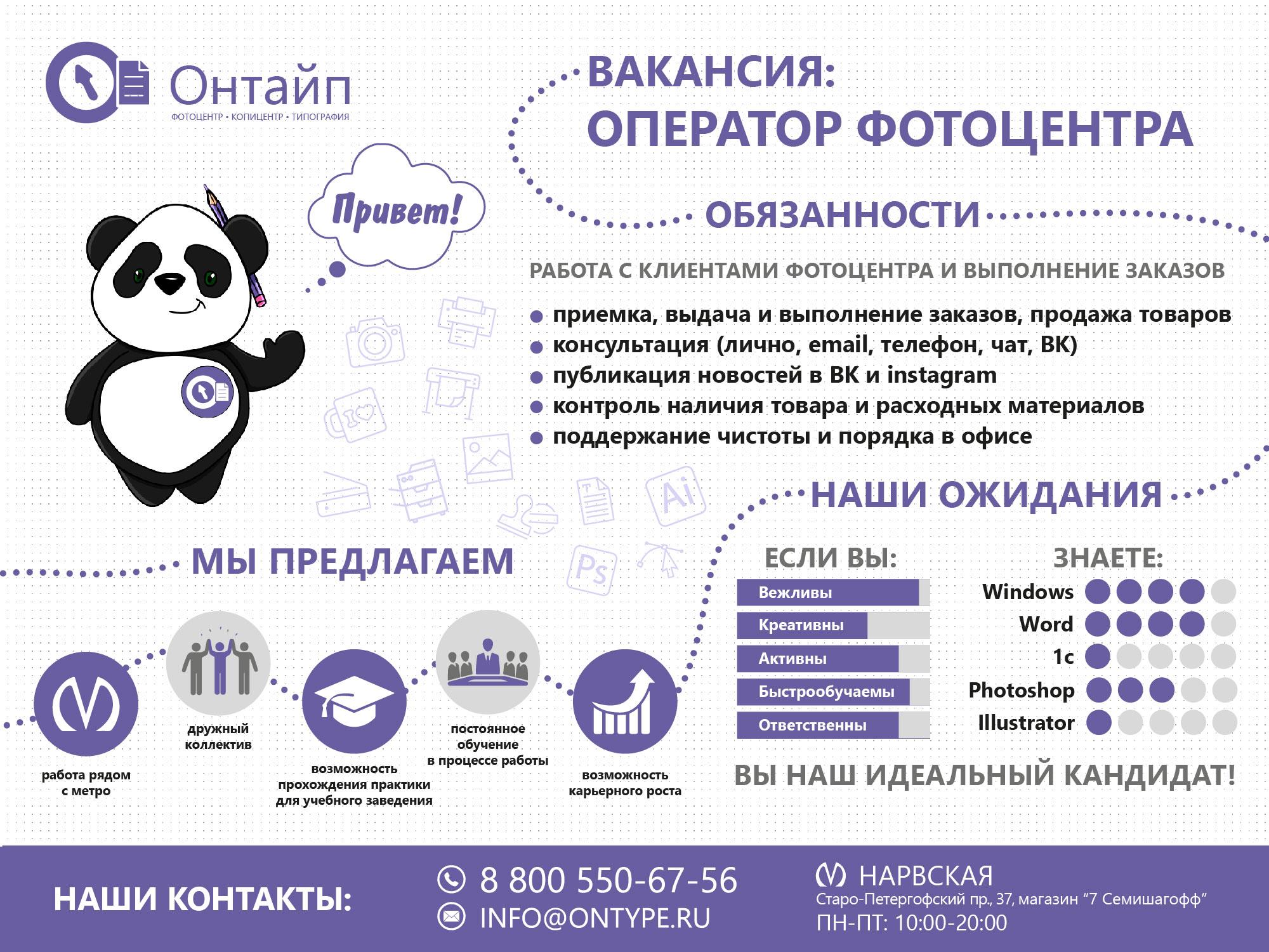 ВАКАНСИЯ-ОНТАЙП-оператор-фотоцентра