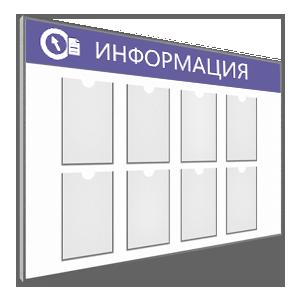 Информационный стенд с профилем