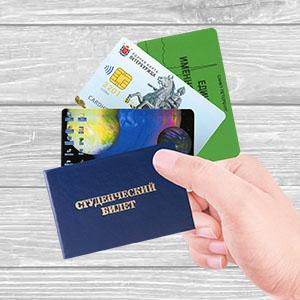 СПЕЦЦЕНА - скидки студентам, пенсионерам и льготникам