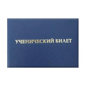 СПЕЦЦЕНА - ученический билет