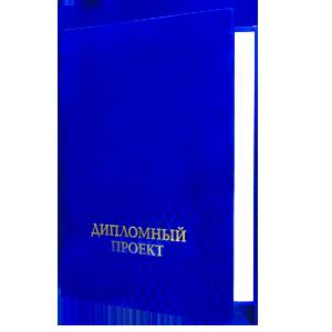Папка Дипломный проект