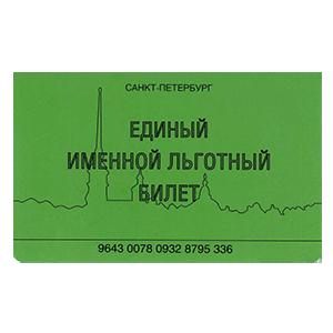 СПЕЦЦЕНА - льготный билет