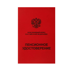 СПЕЦЦЕНА - пенсионное удостоверение