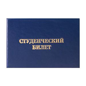СПЕЦЦЕНА - студенческий билет